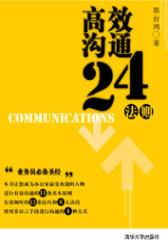 高效沟通24法则(试读本)