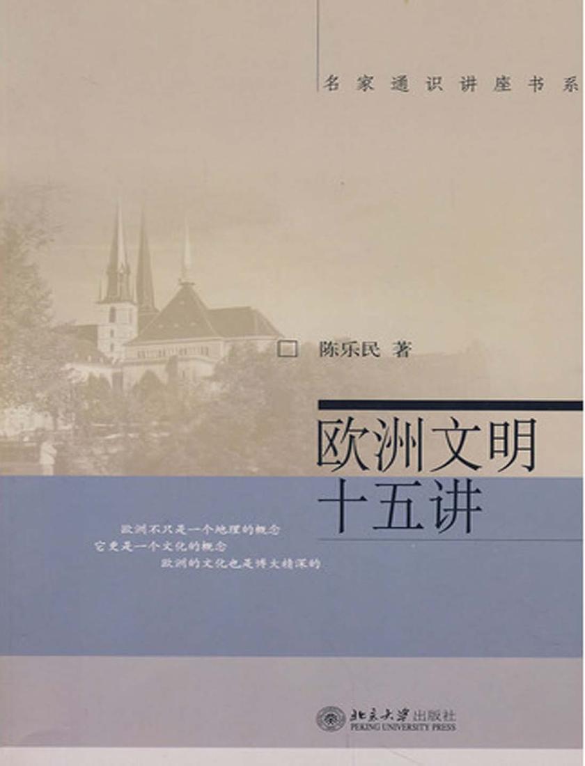欧洲文明十五讲(名家通识讲座书系)