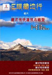 E眼臧地行(卷六)藏式传统建筑与雕塑