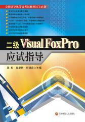 二级Visual FoxPro应试指导(仅适用PC阅读)
