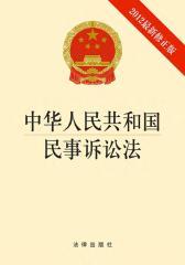 中华人民共和国民事诉讼法(2012年最新修正版)
