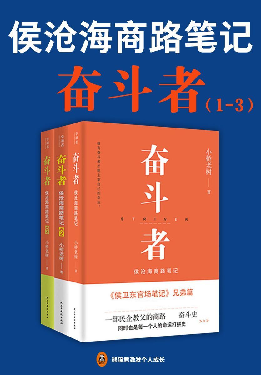 奋斗者:侯沧海商路笔记(1-3册)