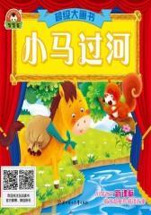 超级大画书:小马过河