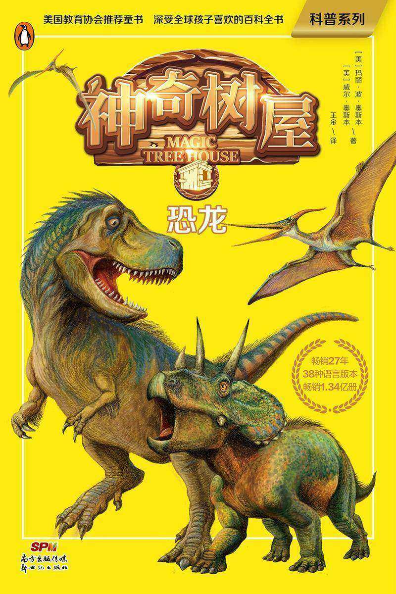 神奇树屋·科普系列·1 恐龙