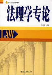 法理学专论