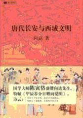 唐代长安与西域文明:陈寅恪 佩服史学家向达之力作(试读本)