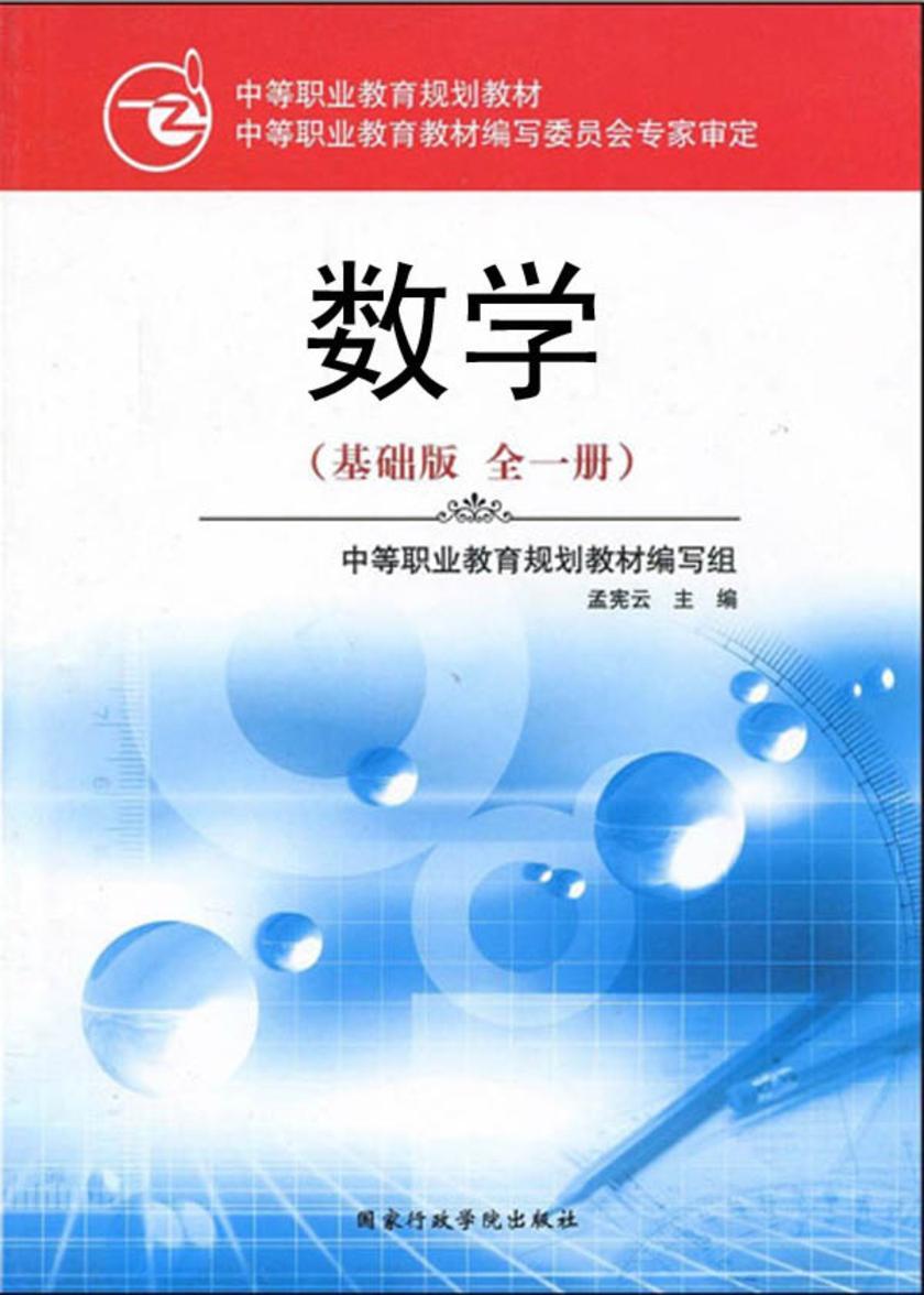 数学(基础版 全一册)