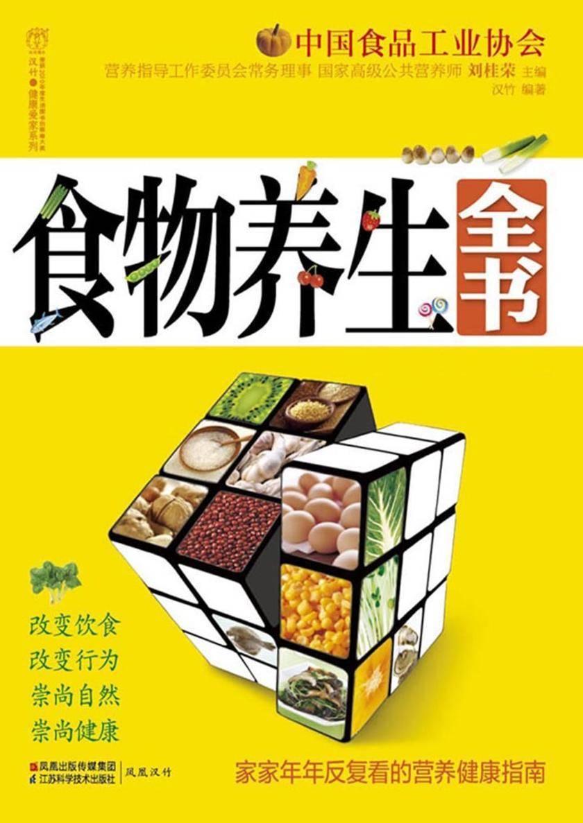 食物养生全书(仅适用PC阅读)