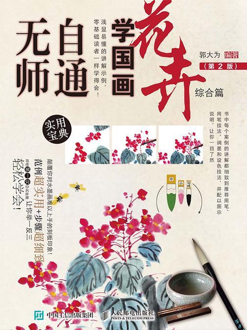 无师自通学国画:花卉综合篇(第2版)