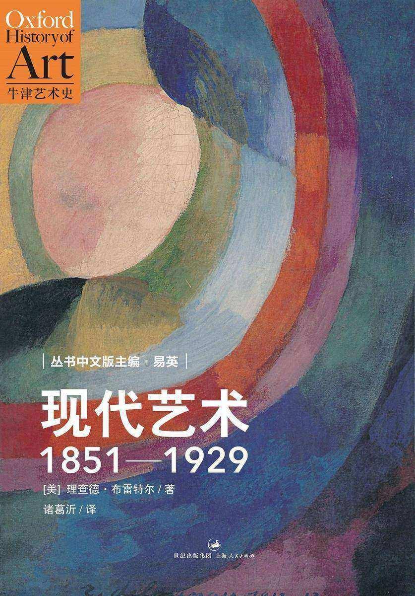 牛津艺术史系列:现代艺术:1851—1929