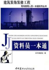 资料员一本通(建筑装饰装修工程现场管理人员一本通系列丛书)