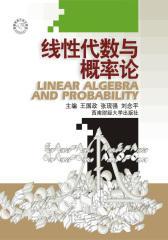 线性代数与概率论(仅适用PC阅读)