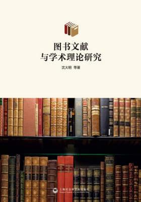 图书文献与学术理论研究