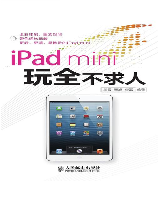 iPadmini玩全不求人