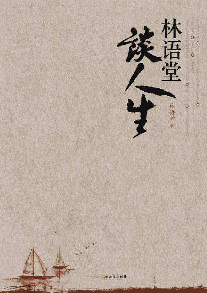 林语堂谈人生(仅适用PC阅读)