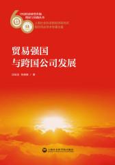 贸易强国与跨国公司发展