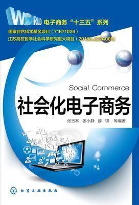 社会化电子商务