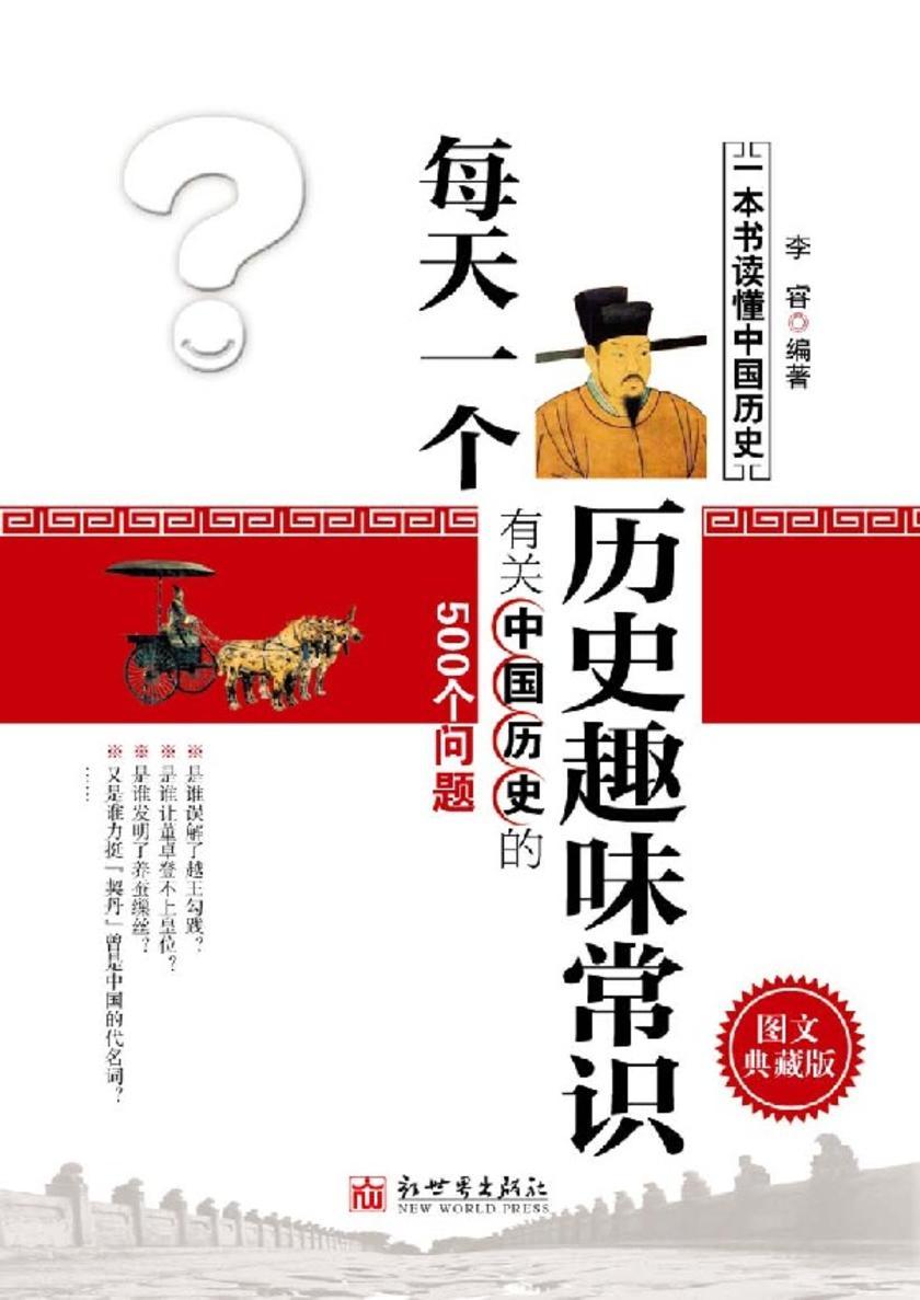 每天一个历史趣味常识院有关中国历史的500个问题