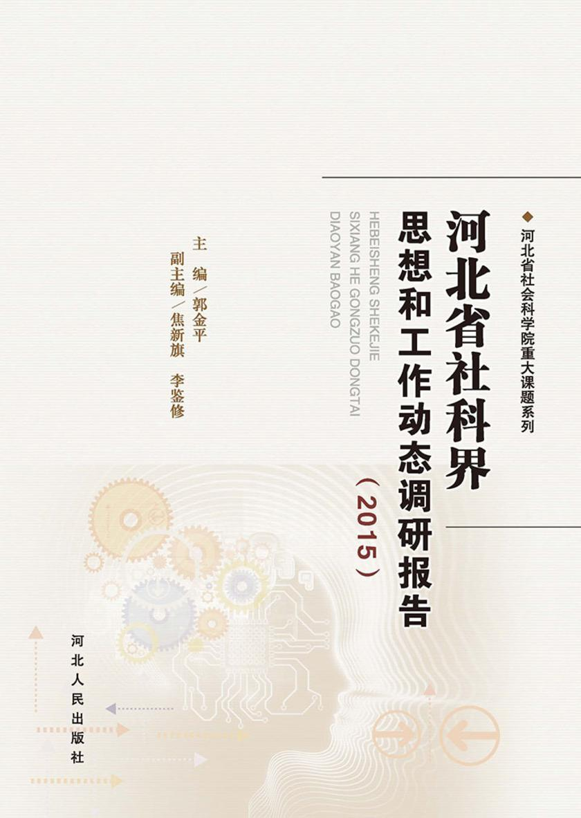 河北省社科界思想和工作动态调研报告(2015)