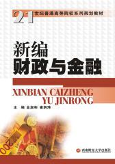 21世纪普通高等院校系列规划教材:新编财政与金融(仅适用PC阅读)