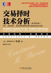 交易择时技术分析:RSI、波浪理论、斐波纳契预测及复合指标的综合运用(原书第2版)