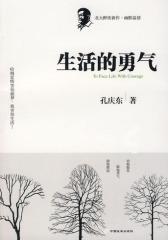 生活的勇气(孔庆东著)(试读本)