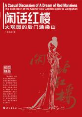 """09""""闲话红楼大观园的后门通梁山(试读本)"""