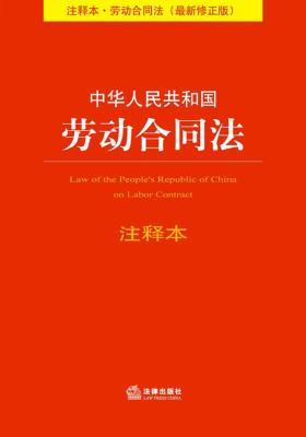中华人民共和国劳动合同法注释本(最新修正版)