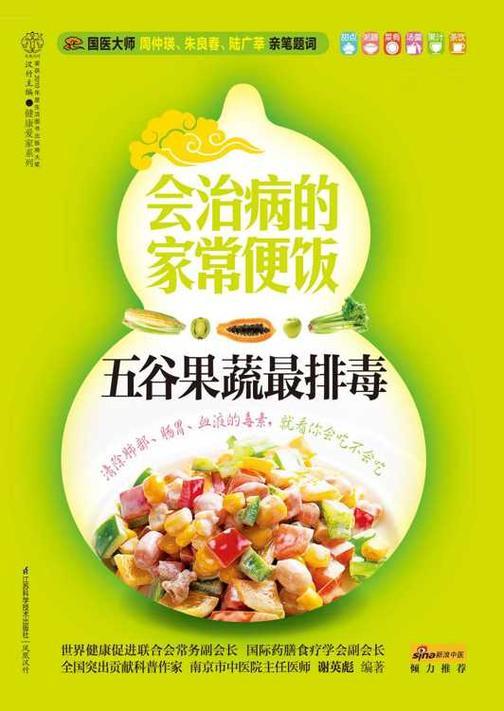 会治病的家常便饭:五谷果蔬最排毒