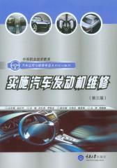 实施汽车发动机维修(第三版)