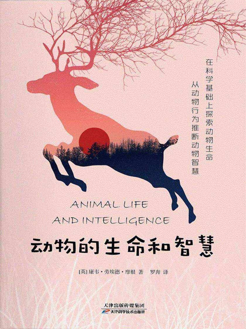 动物的生命和智慧