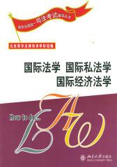 国际法学·国际私法学·国际经济法学(仅适用PC阅读)