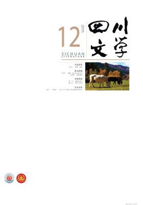 四川文学(二零一五年第12期)