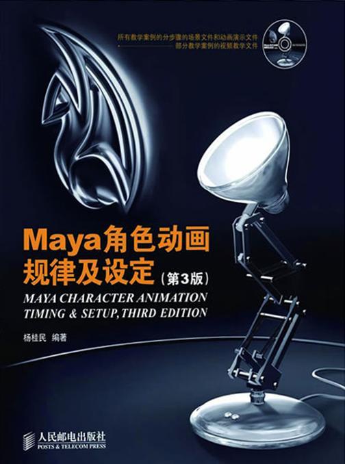 Maya角色动画规律及设定(第3版)(不提供光盘内容)