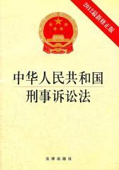 中华人民共和国刑事诉讼法(2012最新修正版)