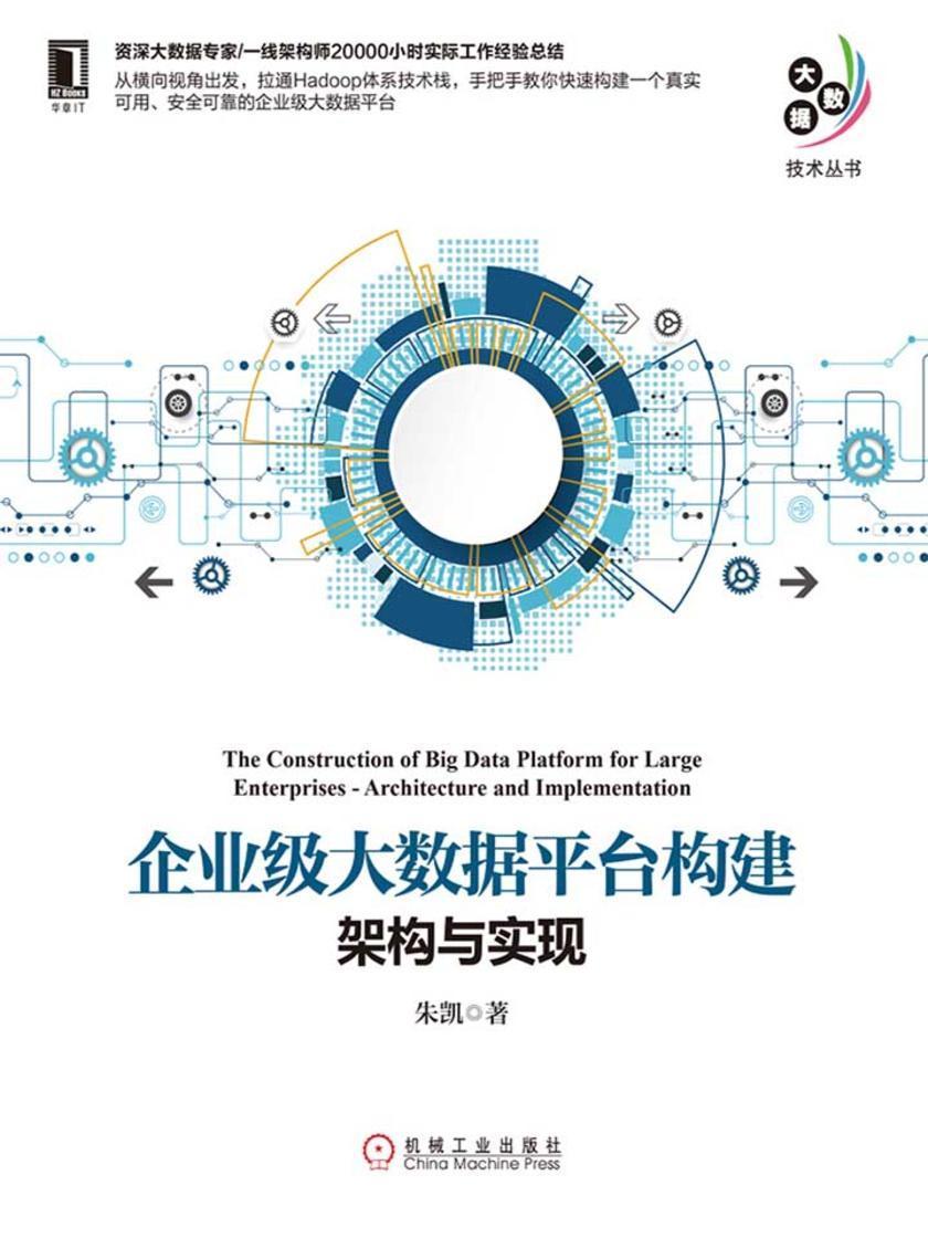 企业级大数据平台构建:架构与实现