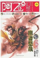 阿飞幻想(第三辑)(试读本)