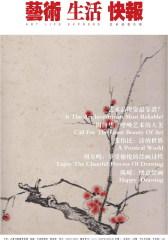 艺术生活快报 半月刊 2011年05期(仅适用PC阅读)