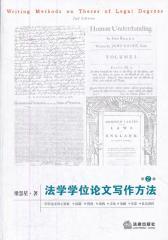法学学位论文写作方法(第二版)