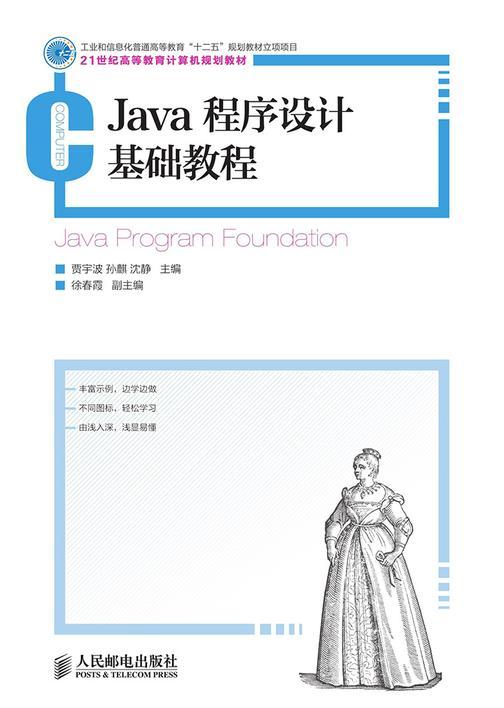 "Java程序设计基础教程(工业和信息化普通高等教育""十二五""规划教材立项项目)"