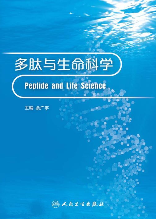 多肽与生命科学