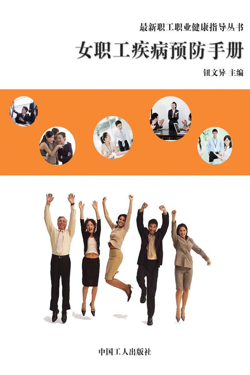 女职工疾病预防手册