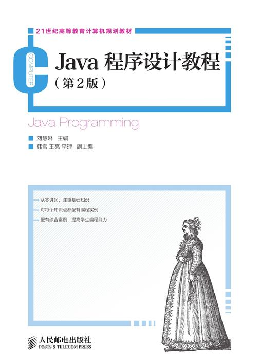 Java程序设计教程(第2版)