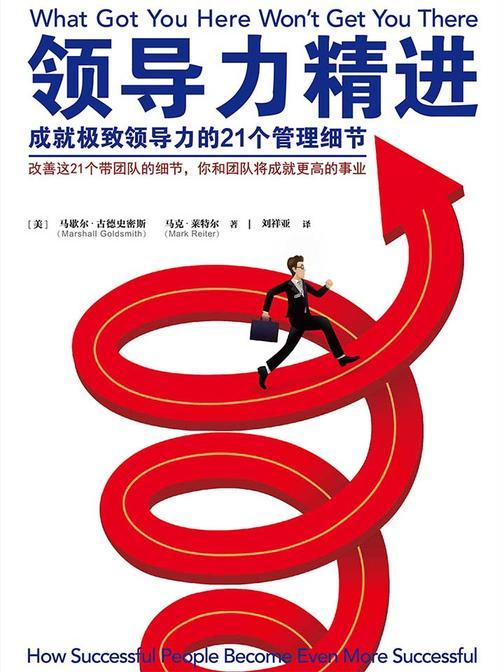 领导力精进:成就极致领导力的21个管理细节