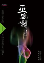 亚偷情:原始欲望PK社会伦理(试读本)