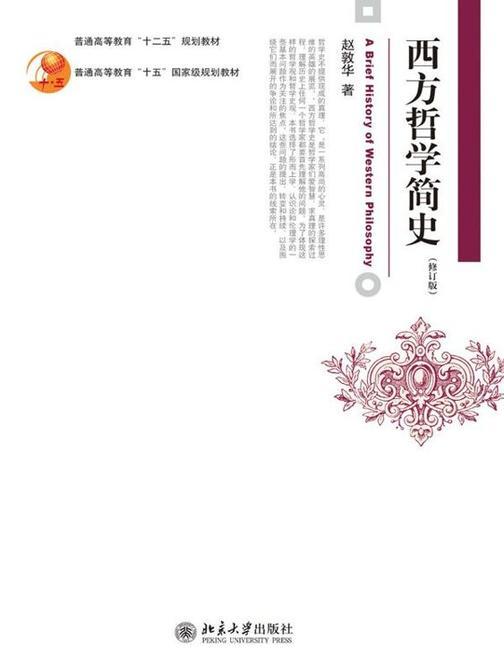 西方哲学简史(修订版)(博雅大学堂·哲学)