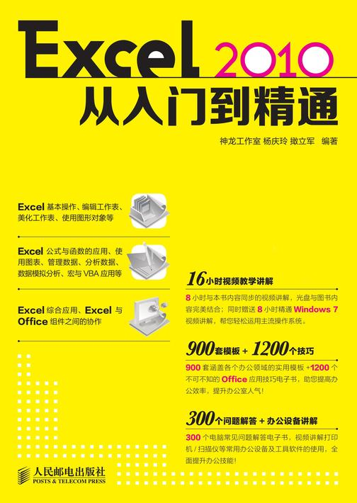 Excel2010从入门到精通