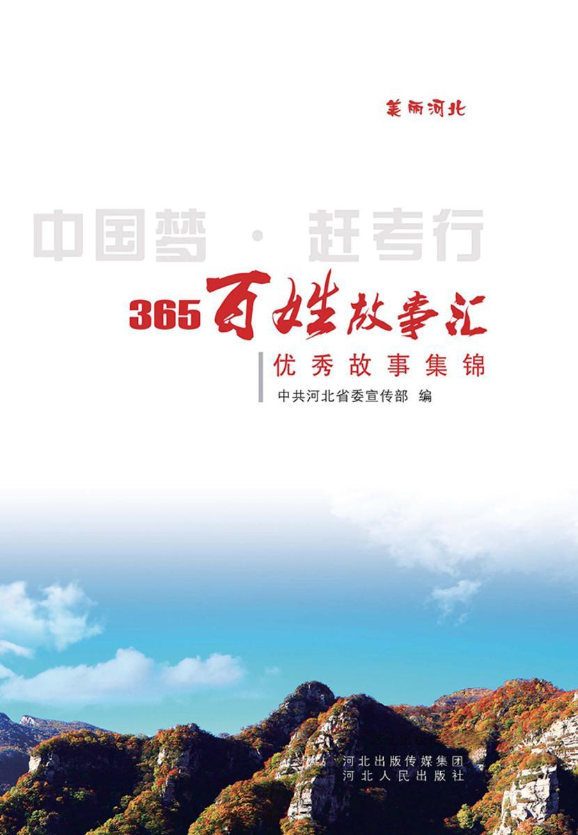 中国梦·赶考行:365百姓故事汇优秀故事集锦