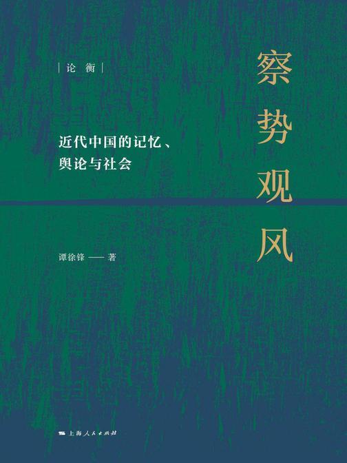 察势观风:近代中国的记忆、舆论与社会