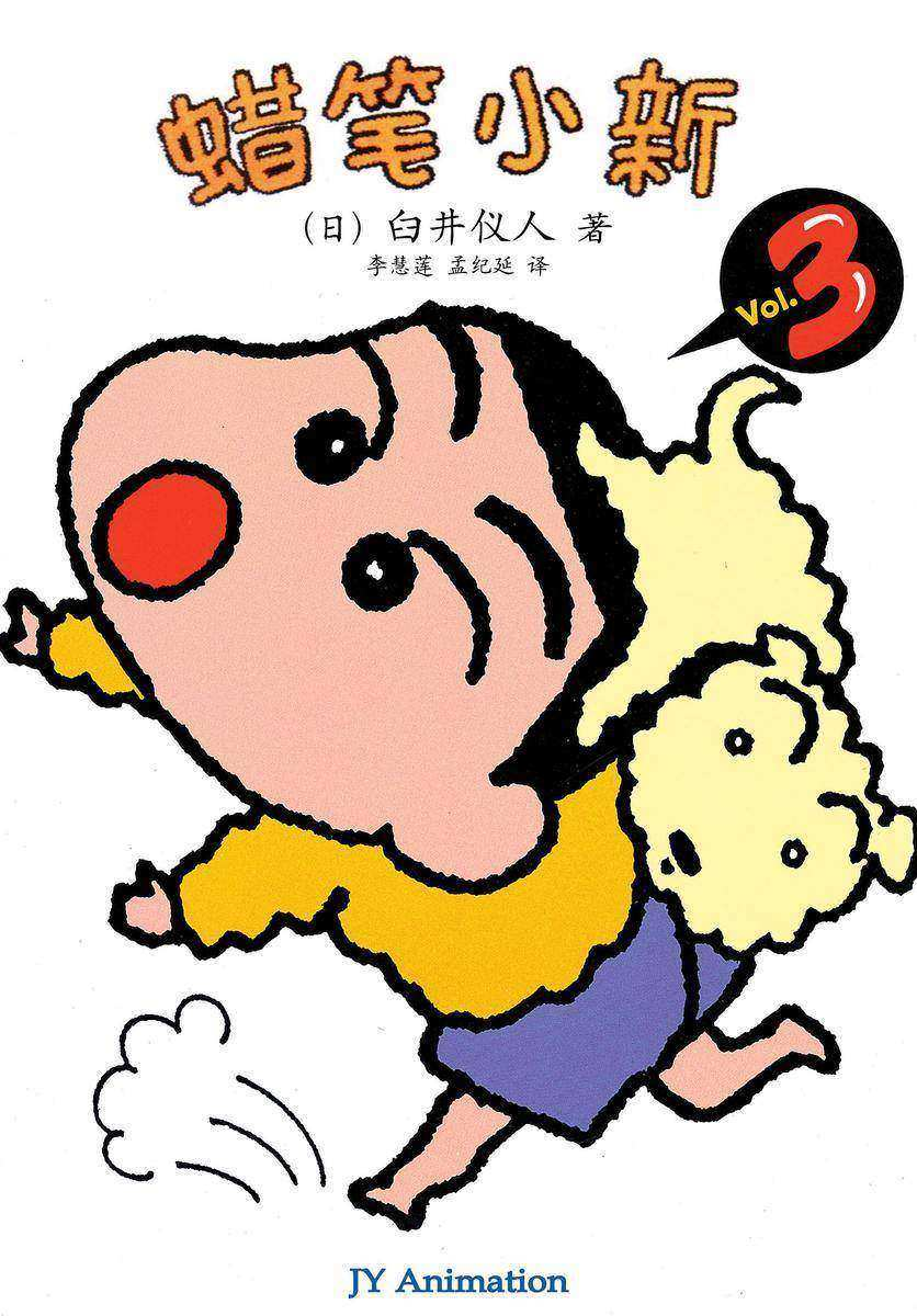 蜡笔小新 Vol.3